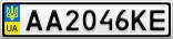 Номерной знак - AA2046KE