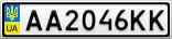 Номерной знак - AA2046KK