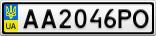Номерной знак - AA2046PO