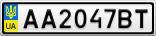 Номерной знак - AA2047BT