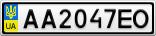 Номерной знак - AA2047EO