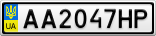 Номерной знак - AA2047HP