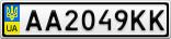 Номерной знак - AA2049KK
