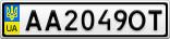 Номерной знак - AA2049OT