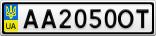 Номерной знак - AA2050OT