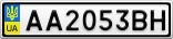 Номерной знак - AA2053BH