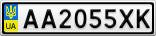 Номерной знак - AA2055XK