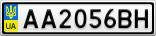 Номерной знак - AA2056BH