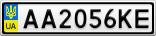 Номерной знак - AA2056KE