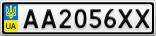 Номерной знак - AA2056XX