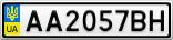 Номерной знак - AA2057BH