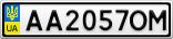 Номерной знак - AA2057OM