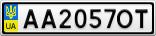 Номерной знак - AA2057OT
