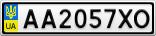 Номерной знак - AA2057XO