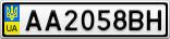 Номерной знак - AA2058BH