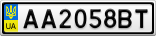 Номерной знак - AA2058BT