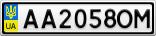 Номерной знак - AA2058OM