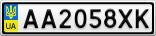 Номерной знак - AA2058XK