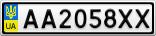 Номерной знак - AA2058XX