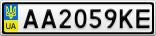 Номерной знак - AA2059KE