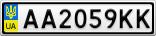 Номерной знак - AA2059KK