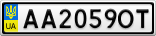 Номерной знак - AA2059OT