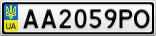 Номерной знак - AA2059PO