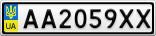 Номерной знак - AA2059XX