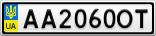 Номерной знак - AA2060OT
