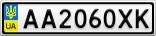 Номерной знак - AA2060XK