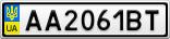 Номерной знак - AA2061BT