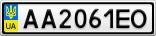 Номерной знак - AA2061EO