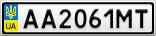 Номерной знак - AA2061MT