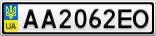 Номерной знак - AA2062EO