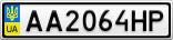 Номерной знак - AA2064HP
