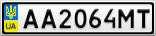 Номерной знак - AA2064MT
