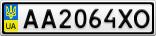 Номерной знак - AA2064XO