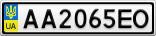 Номерной знак - AA2065EO