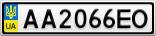 Номерной знак - AA2066EO