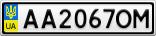 Номерной знак - AA2067OM