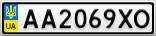 Номерной знак - AA2069XO