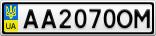 Номерной знак - AA2070OM