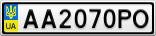 Номерной знак - AA2070PO