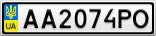 Номерной знак - AA2074PO