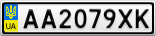 Номерной знак - AA2079XK