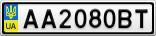 Номерной знак - AA2080BT