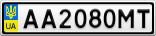 Номерной знак - AA2080MT