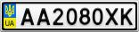 Номерной знак - AA2080XK
