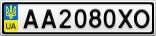 Номерной знак - AA2080XO