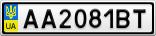 Номерной знак - AA2081BT